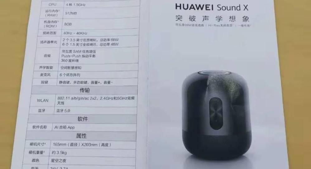 Умный динамик Huawei Sound X поступит в продажу 25 ноября »ERdC