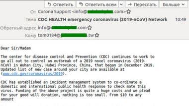 Члены CDC не просят пожертвований в биткойнах